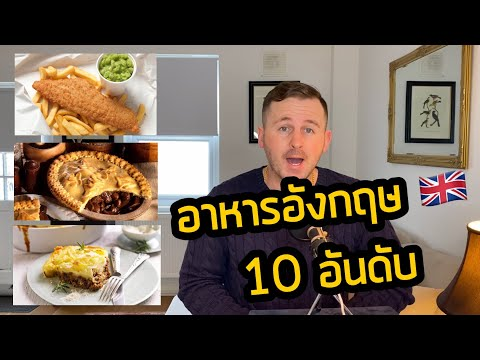 อาหารอังกฤษ 10 อันดับ