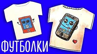 Рисуем КАВАЙНЫЙ АйФОН / рисуем свои футболки