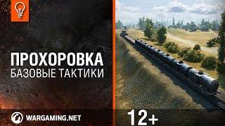 Новый «Командный бой». Базовые тактики. «Прохоровка»