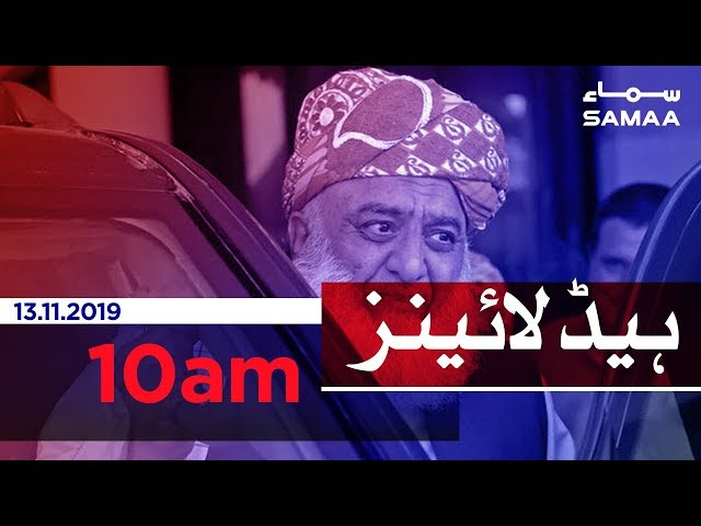 Samaa Headlines - 10AM - 13 November 2019