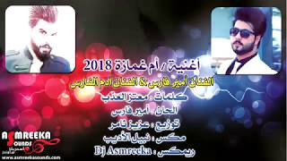امير فارس + ادم الفارس ام غمازه 2018