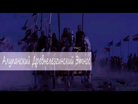 Алупанский древне лезгинский этнос