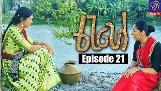 Rahee - රැහේ | Episode 21 | 08 - 06 - 2021 | Siyatha TV Thumbnail