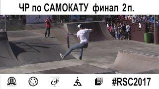 Бондарь Петр - финал 2п. Чемпионат России по самокату 20170506