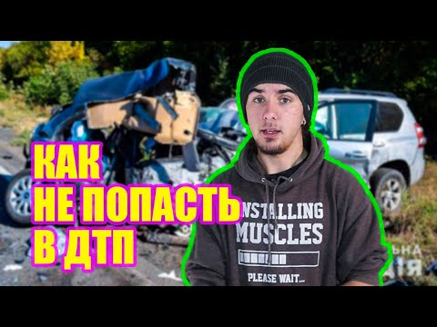 ДТП в Славянске: причины и следствия