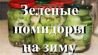 видео Зеленые помидоры на зиму