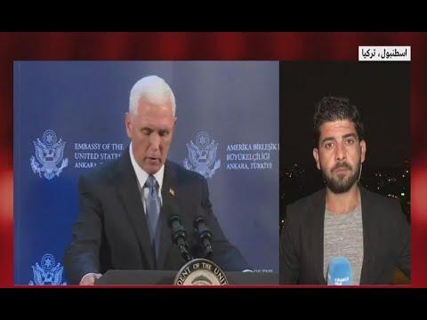 ما هي أهم النقاط في الاتفاق الأمريكي التركي لوقف إطلاق النار في شمال سوريا؟  - نشر قبل 45 دقيقة