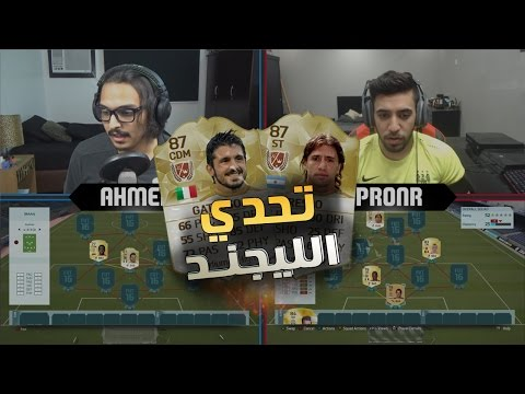 تحدي الليجند ضد احمد شو فيفا16 | FIFA16 Legend