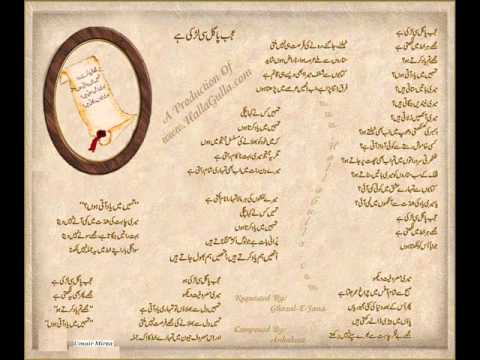 Ajab Pagal Si Ladki Hai Urdu Poetry by Umair Mirza .wmv