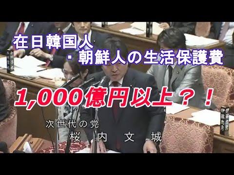 996 在日韓国人公務員が生活保護支給権限を持つ職場へ移動