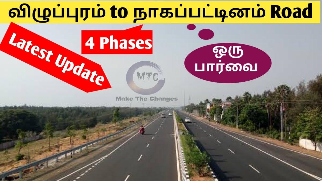 Villupuram to Nagapattinam Highway latest news   Karaikal Port   Tamilnadu infrastructure project  