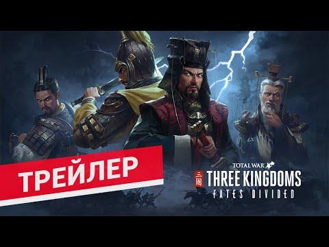 Дополнение Fates Divided Total War: THREE KINGDOMS трейлер на русском