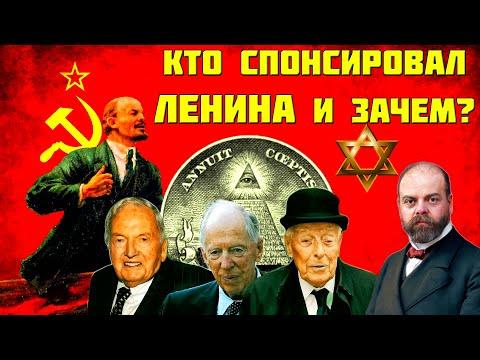 Кто спонсировал Ленина? На какие деньги жил вождь октябрьской революции?