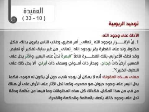 توحيد الربوبية العقيدة الإسلامية 10 33 Youtube