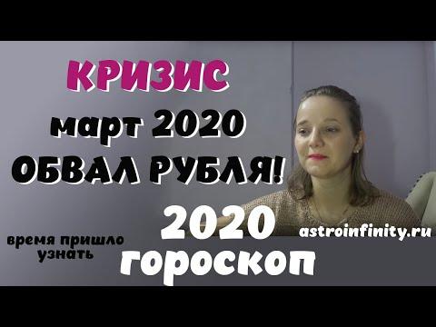 голод обвал рубля Кризис начнется в марте 2020  предсказание астролога  #ОбвалРубля #КурсДоллара