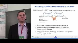 Алексей Губарев - Программное обеспечение для встраиваемых систем — это интересно!
