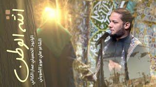 انته الوطن | الملا عمار الكناني - عزاء هيئة غيرة العباس عليه السلام - العراق - ميسان