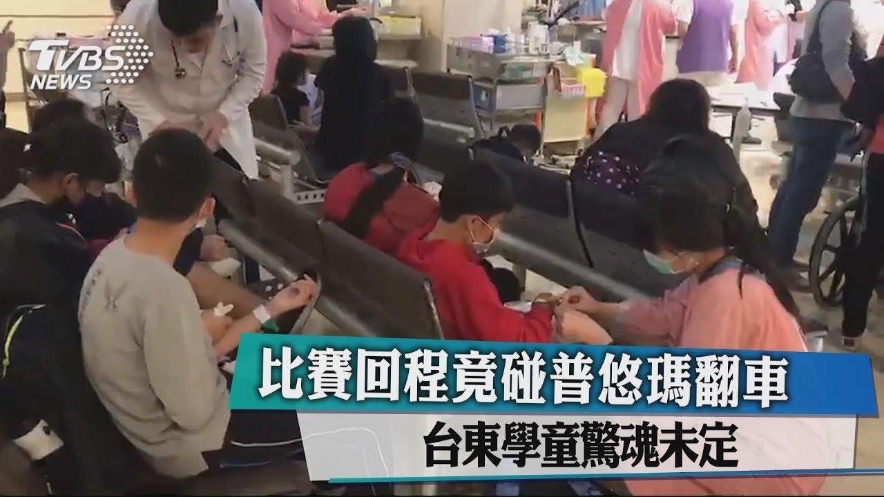 比賽回程竟碰普悠瑪翻車 臺東學童驚魂未定 - YouTube