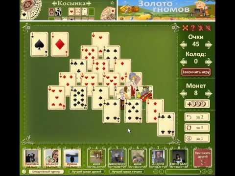 Пасьянс Паук 2 масти - игра в карты онлайн