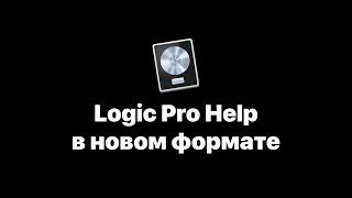 Logic Pro Help в новом формате! Бесплатные уроки на русском языке [Logic Pro Help]