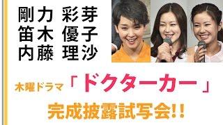 剛力彩芽が初の医師、初のママ役で主演する 日本テレビ系ドラマ「ドクタ...