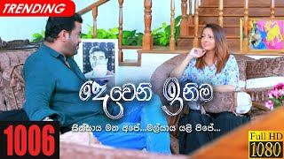 Deweni Inima | Episode 1006 15th February 2021 Thumbnail