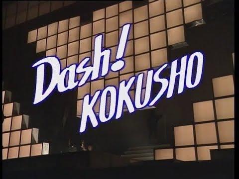 国生さゆり - ファースト・コンサート DASH! KOKUSHO