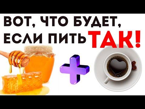 ВОТ ЧТО СЛУЧИТСЯ С ТЕЛОМ, ЕСЛИ ИХ СМЕШАТЬ! Вся Правда о Сочетании Кофе и Меда! ВРЕД или ПОЛЬЗА?