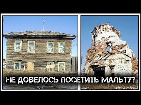 ✔️Место, куда не хочется🙅♀️возвращаться👣👎. Русская 🇷🇺 Мальта. Иркутская обл.