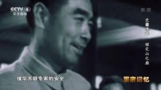 《国家记忆》 20201208 丈量珠峰 锁定山之巅| CCTV中文国际 - YouTube