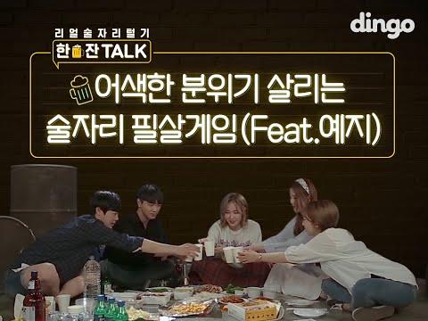 [리얼술자리털기 한잔TALK]술자리 필살게임(feat.예지)