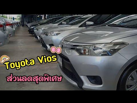 รีวิว Toyota Vios 1.5E 💞 ส่วนลดสุดคุ้มมมม 💞 / บิว เพชรยนต์