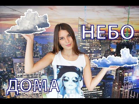 Как нарисовать небо на потолке своими руками видео