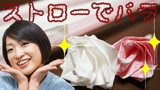 【ハサミ テープ のり不要】ストローの袋だけで出来ちゃう バラをつくろう! 作り方動画