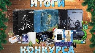 ИТОГИ НОВОГОДНЕГО МЕГА-КОНКУРСА НА 1 000 000 РУБЛЕЙ! thumbnail
