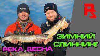 Зимний спиннинг Щука на реке Десна Рыбалка с Владимиром Воротняком