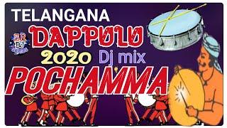 2020 Telangana Dappulu Pochamma Dappulu Dj Daruvu Bass Mix By Sr Dj Sounds