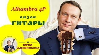 Видео обзор классической гитары Alhambra 4P (guitar review).(Отличная цена на эту гитару в