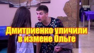 Дмитренко уличили в измене Ольге. Дом 2 новости
