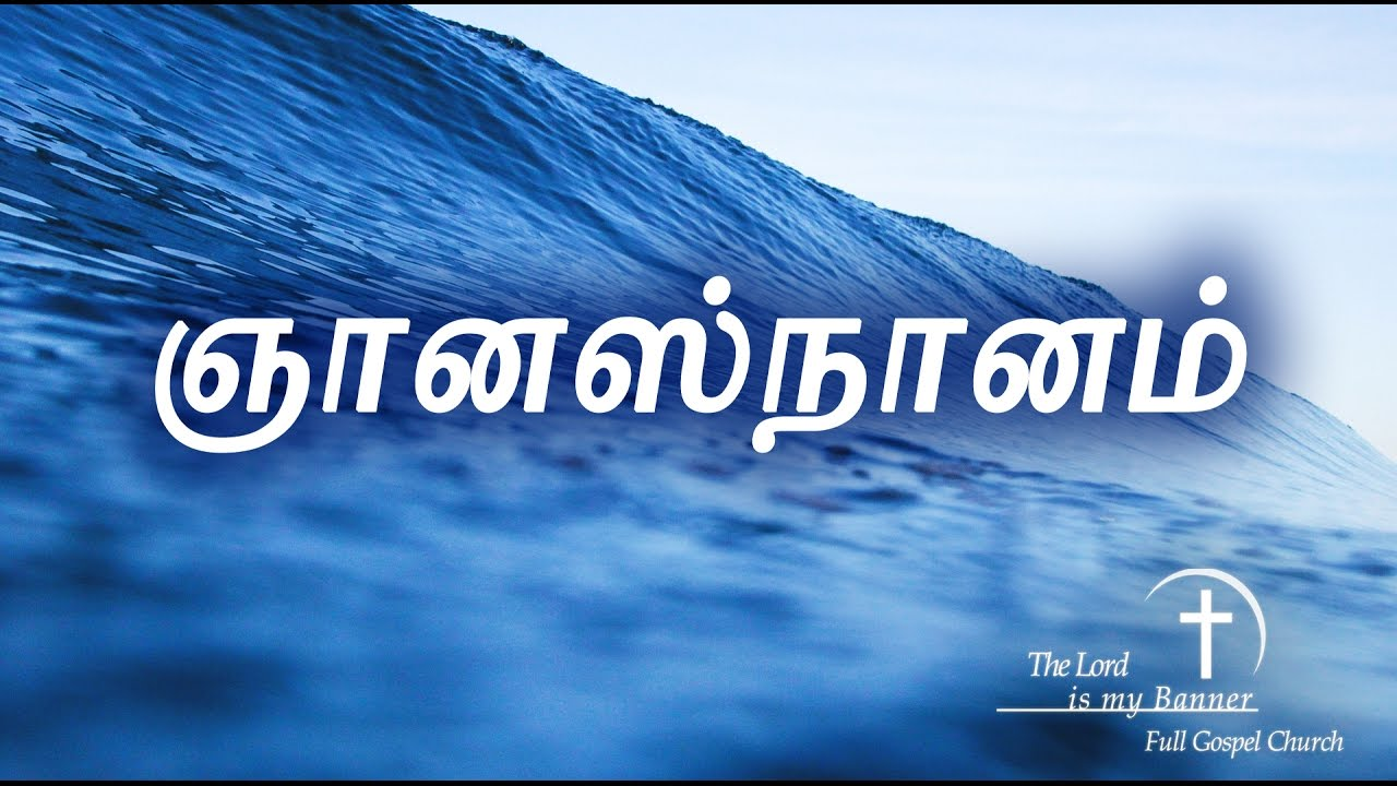 Tamil Christian Message  