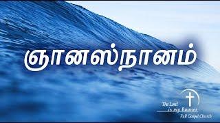 "Tamil Christian Message | ""ஞானஸ்நானம்"" | ""Baptism"" | Ps Joseph Rajasingham | The Lord is my Banner"