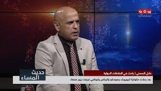 ما في جعبت غريفيث الى الحوثيين، في استئناف جولاته المكوكية الى صنعاء؟! | حديث المساء