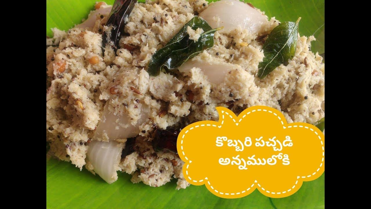 పచ్చి కొబ్బరి పచ్చడి  తయారీ అన్నంలోకి    Kobbari Pachadi Recipe In Telugu