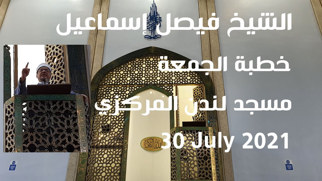 Sheikh Feisal Ismail - Friday Sermon - 30 July 2021 - London Central Mosque