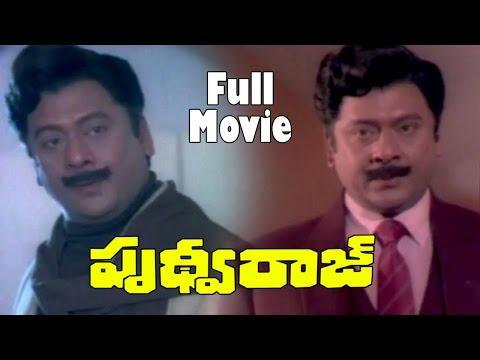 Pruthvi Raj (1988) Telugu Full Length Movie || Krishnam Raju, Jayasudha, Gautami