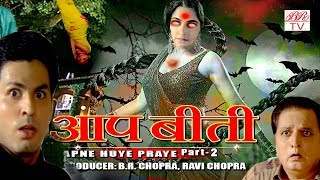 "Aap Beeti- APNE HUYE PRAYE"" PART-2 || BR Chopra Superhit Hindi Serial || Aatm"