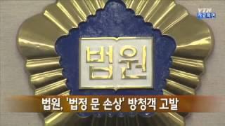 법원, '법정 문 손상' 방청객 고발 /…