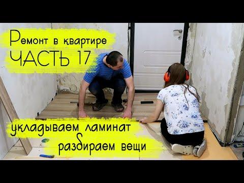 РЕМОНТ В УБИТОЙ КВАРТИРЕ: делаем ламинат в прихожую!