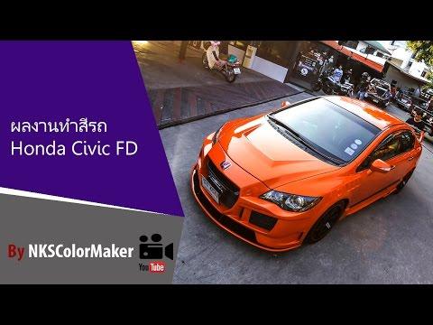 ทำสีรถ Civic FD จากแดงเป็นส้มแลมโบ จาก NKSColorMaker.