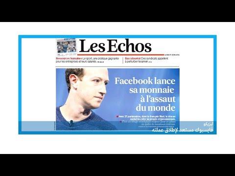 فايسبوك مستعد لإطلاق عملته الرقمية  - 10:54-2019 / 6 / 17